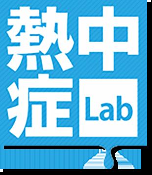 熱中症Lab