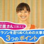 塩熱飴シリーズアンバサダー『福島和可菜さん』が教える<br>「マラソンを走りぬくための大事な3つのポイント」