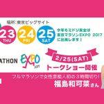 [東京マラソンEXPO 2017]に出展します。(2/23~2/25)